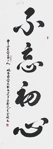姚日强作品16.jpg