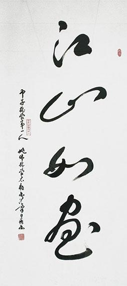 姚日强作品13.jpg