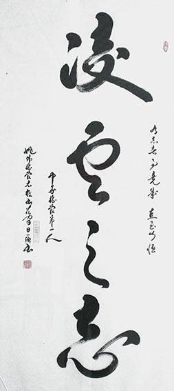 姚日强作品18.jpg