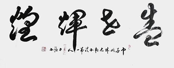姚日强作品19.jpg