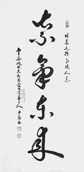 姚日强作品20.jpg