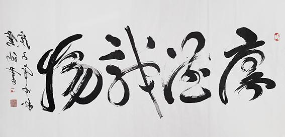 王云仙作品6《厚德载物》.jpg