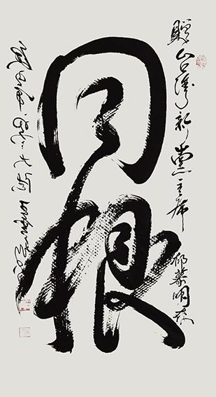 王云仙作品7《同根》.jpg