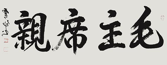 王云仙作品10《毛主席亲》.jpg