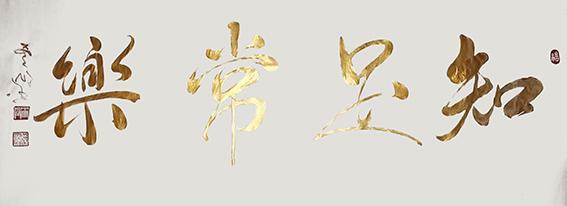 王云仙作品12《知足常乐》.jpg
