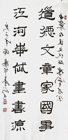 王云仙作品17《道德文章家国事,江河华岱画书源》.jpg