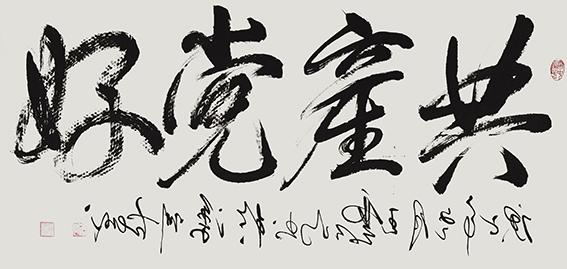 王云仙作品18《共产党好》.jpg