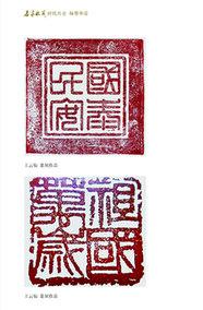 王云仙篆刻作品19.jpg