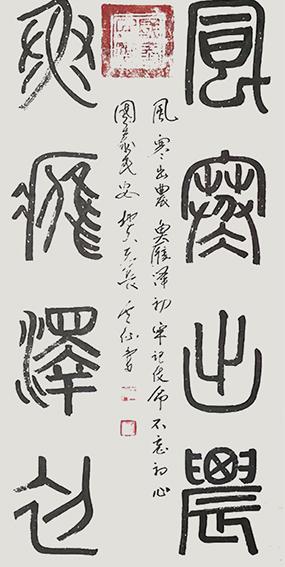 王云仙作品20《风寒出农 鱼雁泽初》.jpg