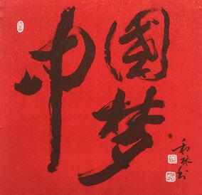 周和林作品4《中国梦》.jpg