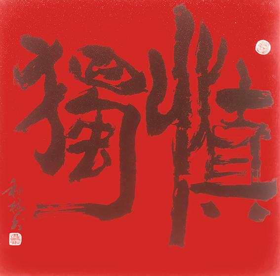 周和林作品5《慎独》.jpg