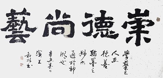 周和林作品17《崇德尚艺》.jpg