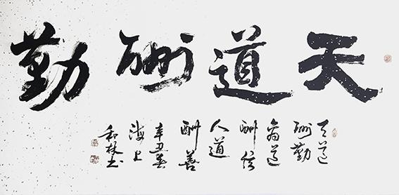 周和林作品18《天道酬勤》.jpg