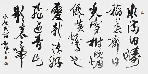 周和林作品20 宋 徐玑《新凉》.jpg